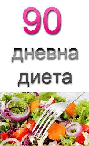 9 ти дневна диета
