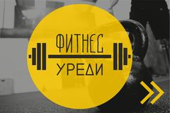 Фитнес уреди от FitnesHrani.com