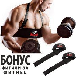 Бицепс изолатор Arm Blaster + БОНУС Тренировъчни фитили Аrmаgеddоn Sроrts