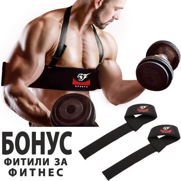 Бицепс изолатор Arm Blaster + БОНУС Тренировъчни фитили Аrmаgеddоn SроrtsARM042