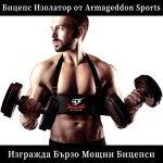 Бицепс изолатор Arm Blaster + БОНУС Тренировъчни фитили Аrmаgеddоn SроrtsARM0428
