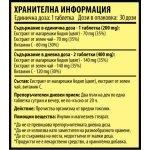 CVETITA DetoX 30 дъвчащи таблеткиCVE042