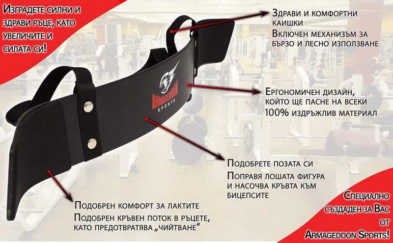 Бицепс изолатор Arm Blaster 1