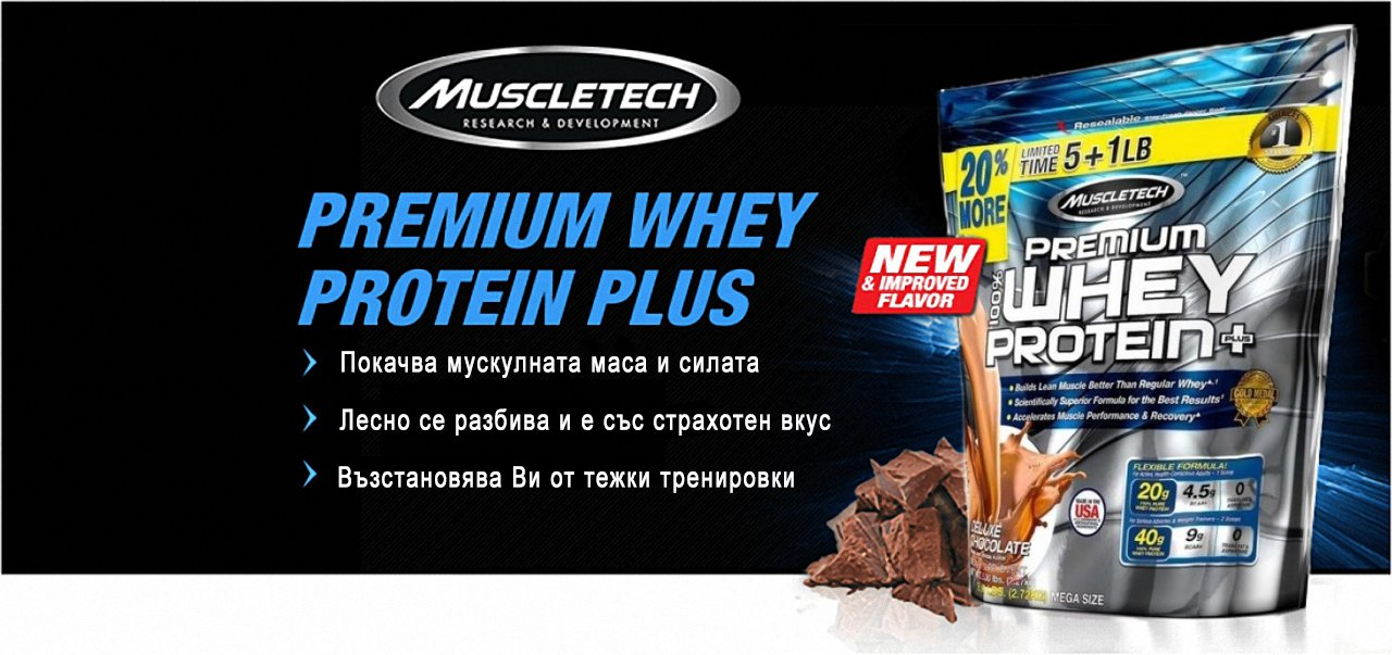 MuscleTech Premium Whey Protein 2270 гр + 454 гр бонус 1